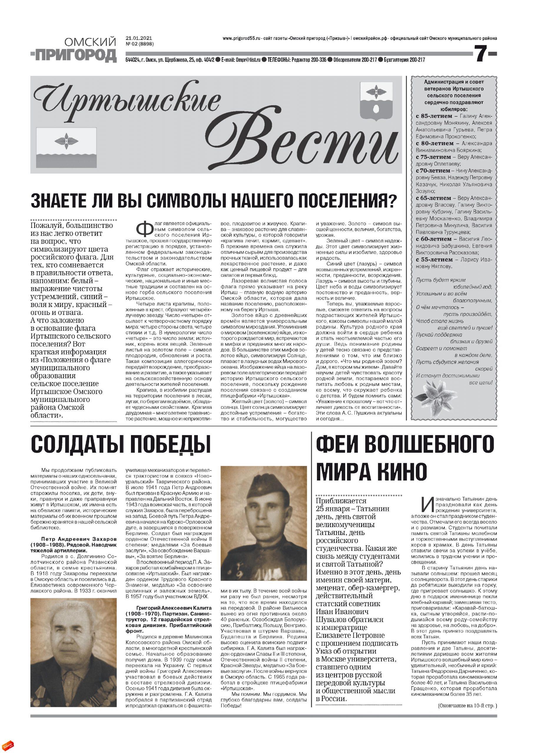 Изображение газеты
